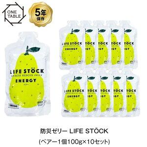 5年保存 非常食 ライフストック 世界初 LIFESTOCKエナジータイプ ペア?味 洋梨 100g ゼリー 10袋セット
