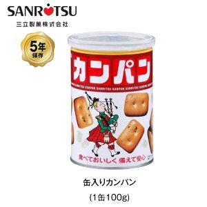 5年保存 非常食 三立製菓 缶入 カンパン お菓子 ビスケット 1缶 保存缶