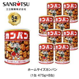 5年保存 非常食 三立製菓 缶入 ホームサイズカンパン お菓子 カンパン 8缶セット 保存缶