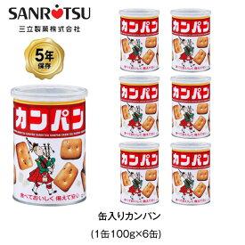 5年保存 非常食 三立製菓 缶入 カンパン お菓子 ビスケット 6缶セット 保存缶