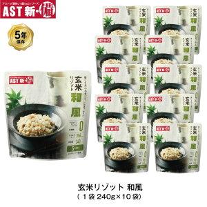5年保存 非常食 AST 新・備 玄米リゾット 和風味 ごはん アレルゲンフリー 10袋セット