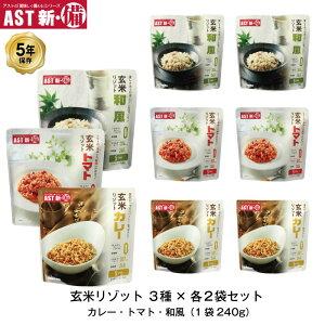 5年保存 非常食 AST 新・備 玄米リゾット アレルゲンフリー 全3種 6袋セット カレー味 トマト味 和風味