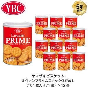 5年保存 非常食 ヤマザキビスケット ルヴァン プライムスナック L 保存缶 お菓子 12缶セット 計1248枚