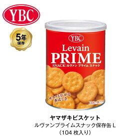 5年保存 非常食 ヤマザキビスケット ルヴァン プライムスナック L 保存缶 お菓子 1缶 計104枚
