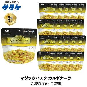 5年保存 非常食 サタケ マジックパスタ カルボナーラ 麺 パスタ 20袋セット
