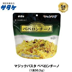 5年保存 非常食 サタケ マジックパスタ ペペロンチーノ 麺 パスタ