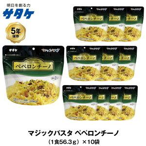 5年保存 非常食 サタケ マジックパスタ ペペロンチーノ 麺 パスタ 10袋セット