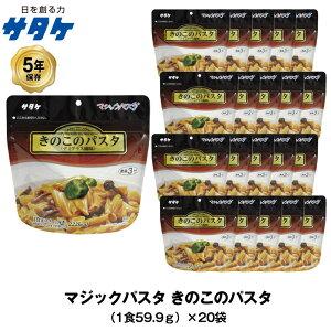 5年保存 非常食 サタケ マジックパスタ きのこのパスタ デミグラス風味 麺 パスタ 20袋セット