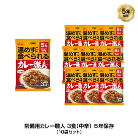 5年保存 非常食 江崎グリコ 常備用カレー職人 カレー 中辛 1袋/170g×3食入 10袋セット