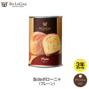 3年保存 パン 缶詰 保存缶 缶deボローニャ プレーン 1缶/2個入 デニッシュパン