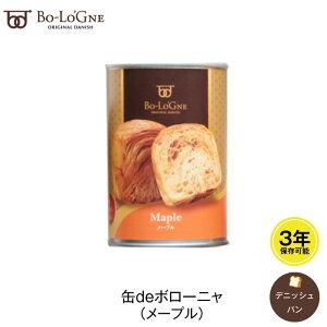 3年保存 パン 缶詰 保存缶 缶deボローニャ メープル 1缶/2個入 デニッシュパン