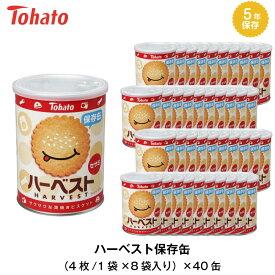 5年保存 非常食 お菓子 東ハト ハーベスト 香ばしセサミ 保存缶 40缶セット