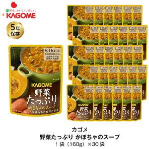 5年保存 非常食 カゴメ 野菜たっぷりかぼちゃのスープ 30袋セット