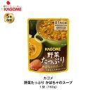 5年保存 非常食 カゴメ 野菜たっぷりかぼちゃのスープ 1袋/160g