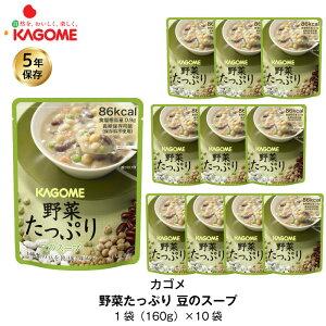 5年保存 非常食 カゴメ 野菜たっぷり豆のスープ 10袋セット