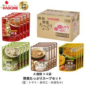 5年保存 非常食セット カゴメ 野菜たっぷりスープ SO-50 4種/4袋入 16袋セット