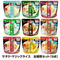 5年保存非常食セットサタケマジックライス全種類セットアルファ化米9品目ごはんご飯