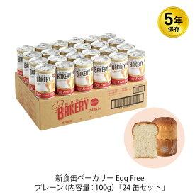 【1/31までポイント10倍☆】5年保存 非常食 缶入りパン アスト 新食缶ベーカリー エッグフリー プレーン味 24缶セット