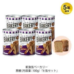 5年保存 非常食 缶詰パン アスト 新食缶ベーカリー 黒糖味 6缶セット