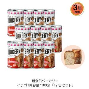 3年保存 非常食 缶詰パン アスト 新食缶ベーカリー イチゴ味 12缶セット