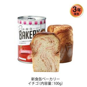 3年保存 非常食 缶詰パン アスト 新食缶ベーカリー イチゴ味 1缶