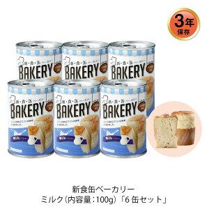 3年保存 非常食 缶詰パン アスト 新食缶ベーカリー ミルク味 6缶セット