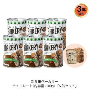 【ポイント10倍中】3年保存 非常食 缶入りパン アスト 新食缶ベーカリー チョコ味 6缶セット
