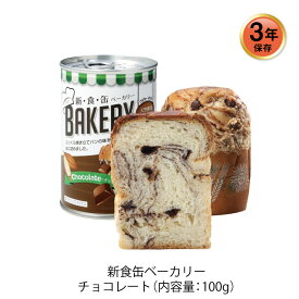 【1/31までポイント10倍☆】3年保存 非常食 缶入りパン アスト 新食缶ベーカリー チョコ味 1缶