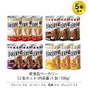 5年保存 非常食 セット 缶入りパン アスト 新食缶ベーカリー Egg Free プレーン コーヒー 黒糖 オレンジ 12缶セット