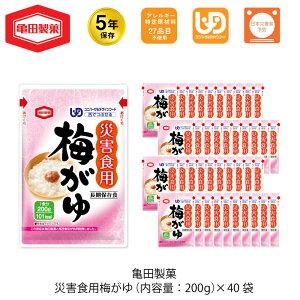 5年保存 非常食 おかゆ お粥 亀田製菓 災害食用 梅がゆ 1袋/200g 40袋セット