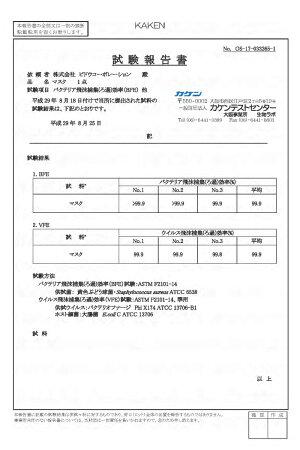 マスクイヤーループ式3層型ウイルスPFEBFEVFE99%カットPM2.51箱/50枚入