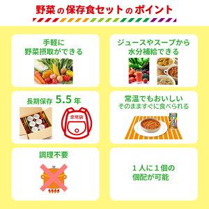 5年保存非常食セットカゴメ野菜の保存食セットYH-30野菜スープ3種/2袋野菜ジュース6本セット