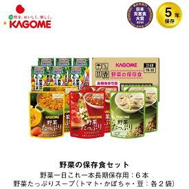 5年保存 非常食セット カゴメ 野菜の保存食セット YH-30 野菜スープ 3種/2袋 野菜ジュース 6本 セット