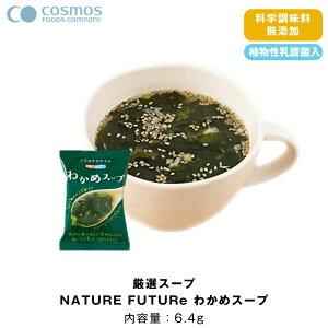 非常食 おかず コスモス食品 厳選スープ NATURE FUTURe わかめスープ 化学調味料無添加 1袋