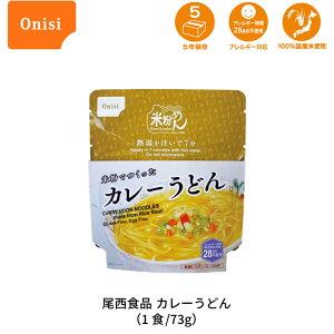5年保存 非常食 麺 尾西食品 米粉でつくった カレーうどん 1袋