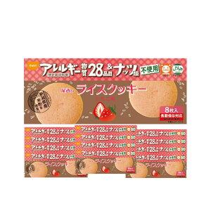5年保存 非常食 お菓子 尾西食品 尾西のライスクッキー いちご味 8枚入/1箱 12箱セット