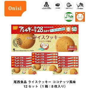 5年保存 非常食 お菓子 尾西食品 尾西のライスクッキー ココナッツ風味 8枚入/1箱 12箱セット