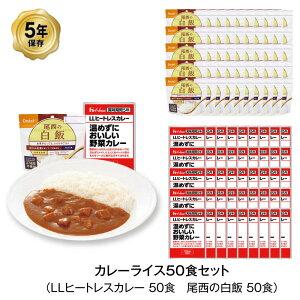5年保存 非常食 ハウス食品 LLヒートレスカレー 温めずにおいしい野菜カレー 尾西の白飯 50食 セット