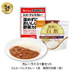 5年保存 非常食 ハウス食品 LLヒートレスカレー 温めずにおいしい野菜カレー 尾西の白飯 1食 セット