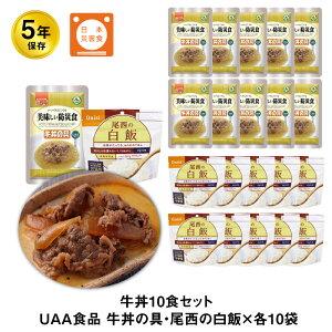 5年保存 非常食 尾西の白飯 UAA食品牛丼の具 10食 セット