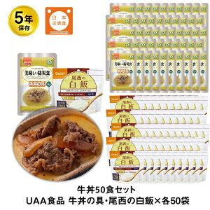 5年保存 非常食 尾西の白飯 UAA食品牛丼の具 50食 セット