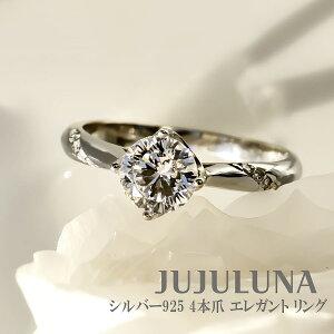 リング 指輪 4本爪 定番 エレガント シルバー925 CZダイヤ ゴージャス 高級感 キュービックジルコニア ダイヤモンド レディース 綺麗 一粒ダイヤ おしゃれ 上品 人気 シンプル 記念日 パーティ
