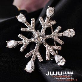 ブローチ プレゼント ギフト 人気 スワロフスキー使用 ゴージャス おしゃれ 雪 結晶 花 結婚式 パーティー カジュアル 大人可愛い 女性 アクセント トレンド デイリー ジュエリー アクセサリー ジュジュルナ jujuluna