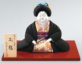 【真多呂】【祝い人形】古今浮世人形 お福