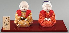 【真多呂】【祝い人形】古今浮世人形 白寿
