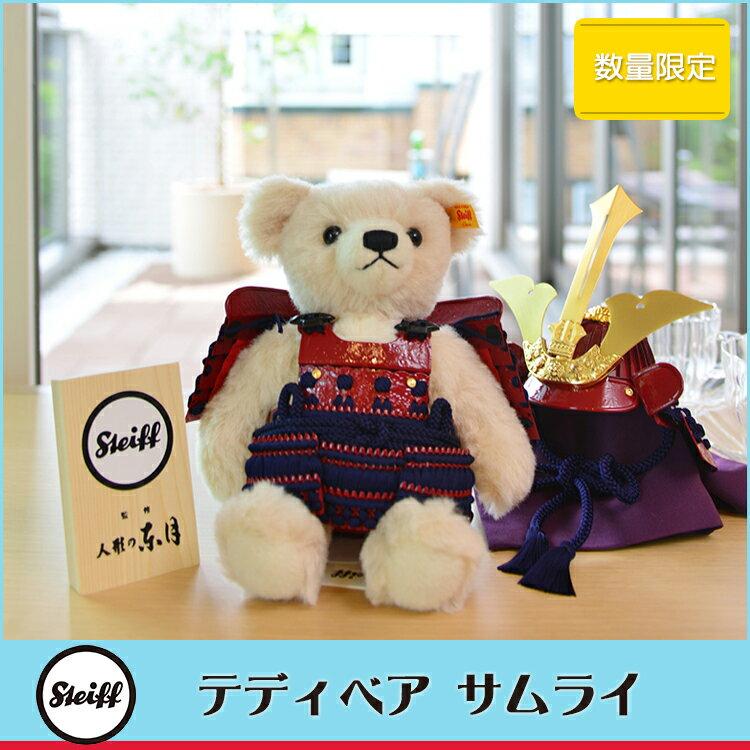 【シュタイフ steiff】五月人形 テディベア サムライ数量限品