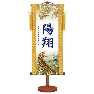 三幸 無料名入 名入掛軸 伝統友禅シリーズ 龍虎 大サイズ 生年月日入 おしゃれ