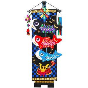室内用 こいのぼり おしゃれ かわいい 小 市松兜の鯉のぼり 小サイズ 五月人形 脇飾り