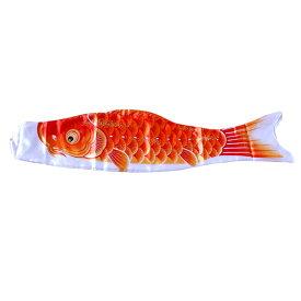単品鯉 わかば鯉 黄色0.8m おしゃれ