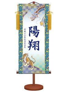 三幸 無料名入 名入掛軸 伝統友禅シリーズ 龍虎 中サイズ 生年月日入 おしゃれ